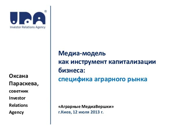 Оксана Параскева, советник Investor Relations Agency  Медиа-модель как инструмент капитализации бизнеса: специфика аграрно...