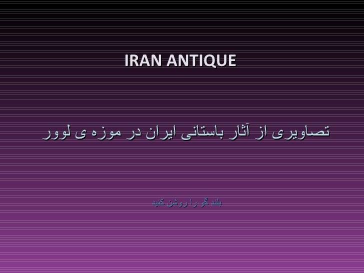 IRAN ANTIQUE بلند گو را روشن کنید تصاویری از آثار باستانی ایران در موزه ی لوور