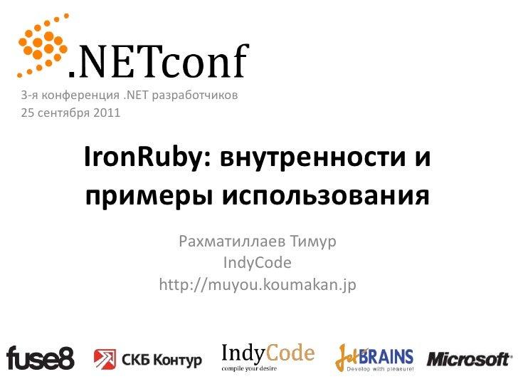 3-я конференция .NET разработчиков<br />25 сентября 2011<br />IronRuby:внутренности и примеры использования<br />Рахматилл...