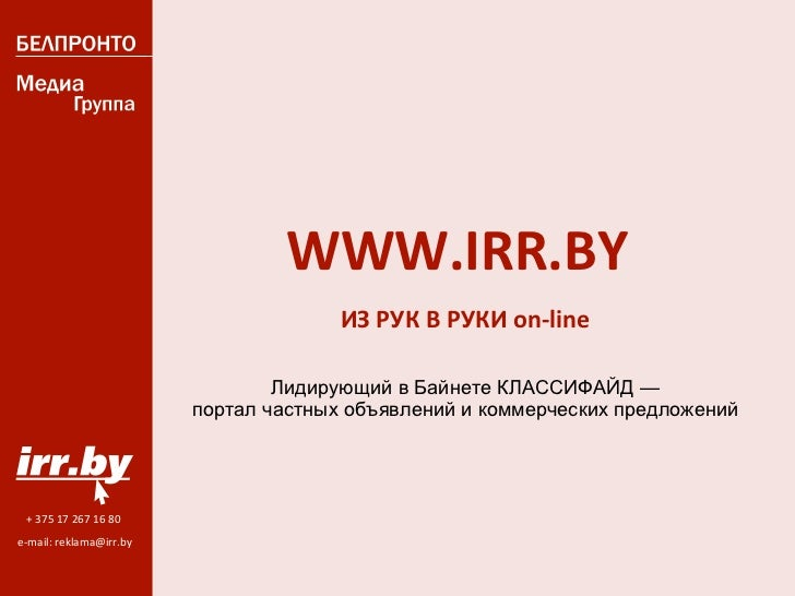 Irr.by — презентация для работников