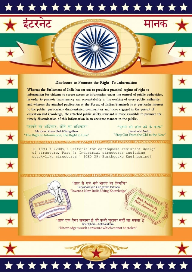 इंटरनेट  मानक  Disclosure to Promote the Right To Information Whereas the Parliament of India has set out to provide a pra...