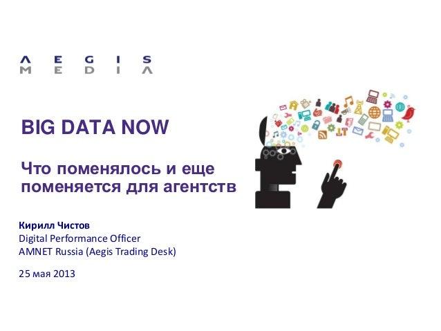 Big Data Now для агентств (agency perspective)