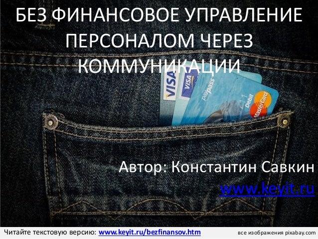 Без финансовое управление персоналом через коммуникации