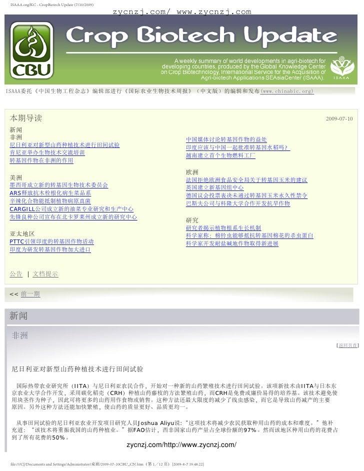 Isaaa.org kc   crop-biotech update (7_10_2009)