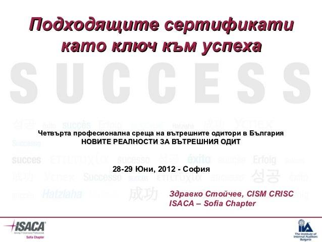 Подходящите сертификати   като ключ към успехаЧетвърта професионална среща на вътрешните одитори в България           НОВИ...