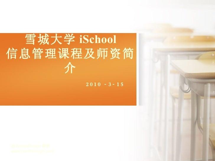 雪城大学 iSchool 信息管理课程及师资简介 2010 -3-15 由 NordriDesign 提供 www.nordridesign.com