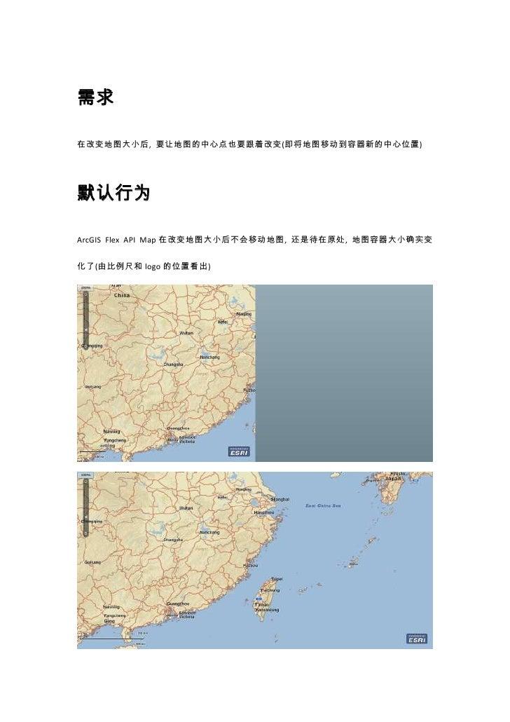 iShare 技术 ArcGIS Flex Map Resize