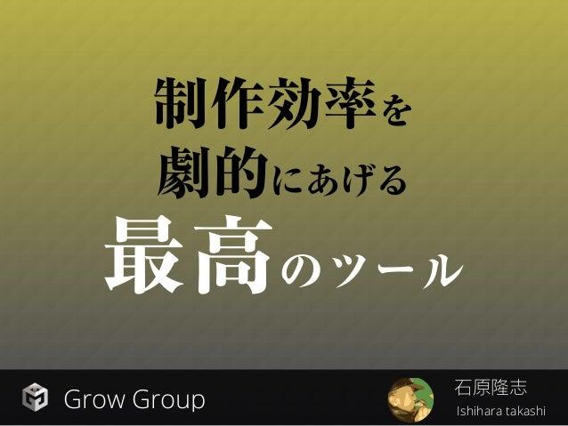 Ishihara wcan autumn_2013