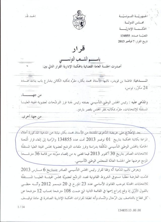القرار الرسمي للمحكمة الإدارية القاضي بإلغاء قائمة المرشحين لهيئة الانتخابات