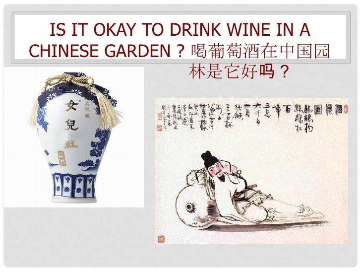 IS IT OKAY TO DRINK WINE IN ACHINESE GARDEN ? 喝葡萄酒在中国园                  林是它好吗?