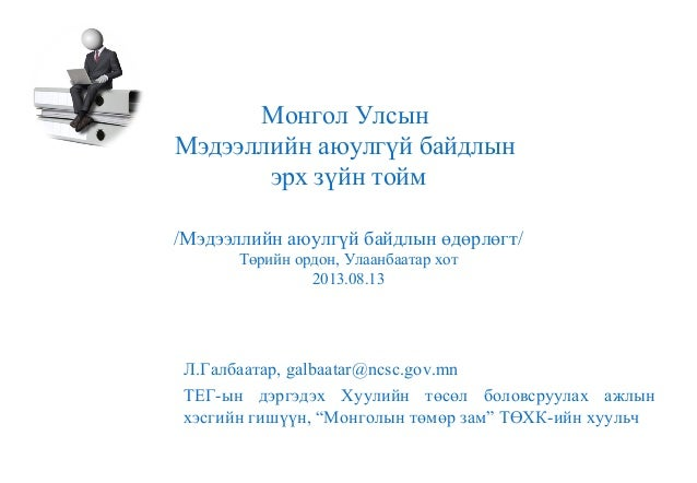 Монгол Улсын Мэдээллийн аюулгүй байдлын эрх зүйн тойм /Мэдээллийн аюулгүй байдлын өдөрлөгт/ Төрийн ордон, Улаанбаатар хот ...