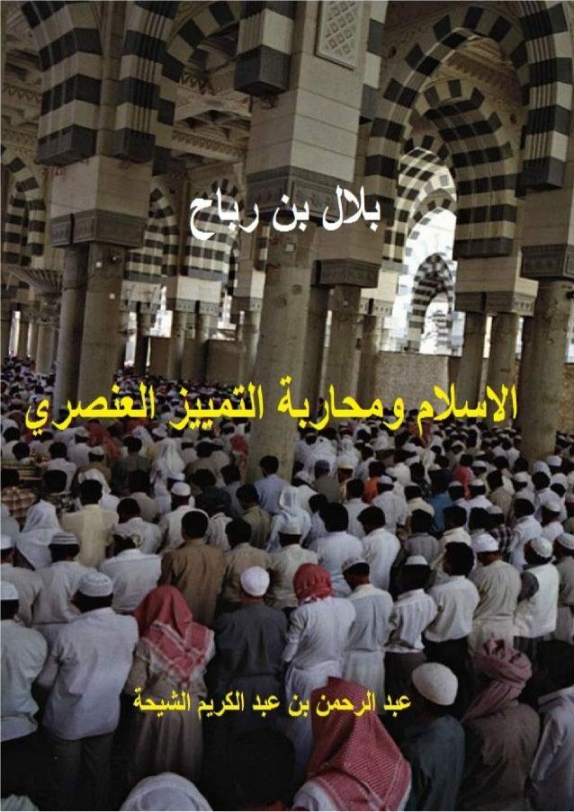 1الرحيم الرحمن اهلل بسميري ر يعيفيي ال يميلحا ييالوح يجيفي ف ييساح ...