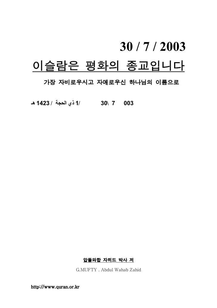Islam .. religion of peace -in korean language.