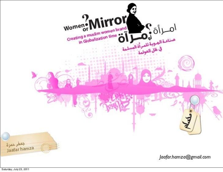 مرأة أم امرأة؟ تصنيع الهوية للمرأة المسلمة في ظل العولمةWomen or Mirror? How we create a brand for muslim women in Globalisation time