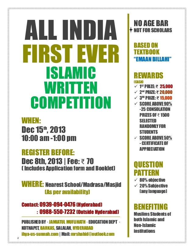 Islamic written competition