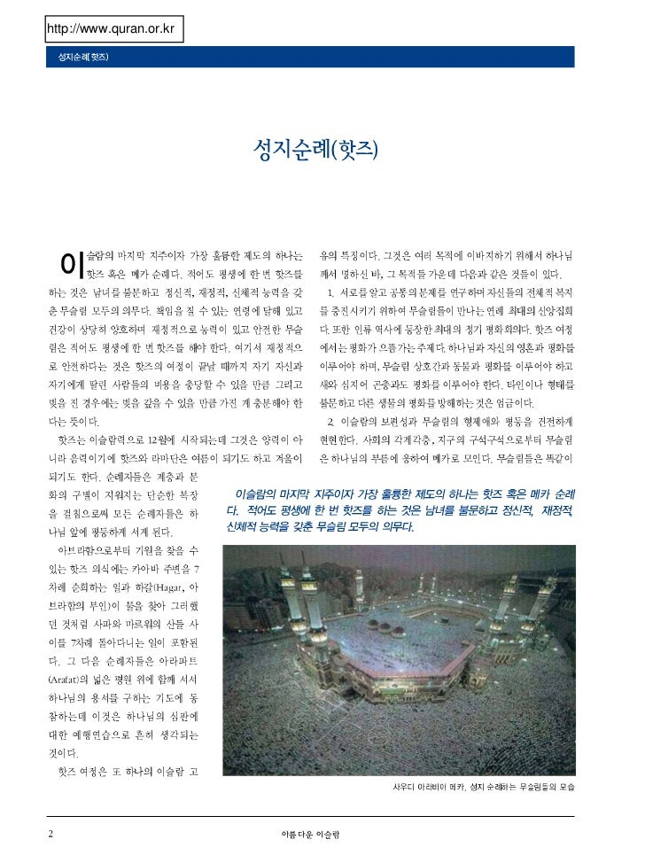 The Beautiful Islam  01 -in korean language.