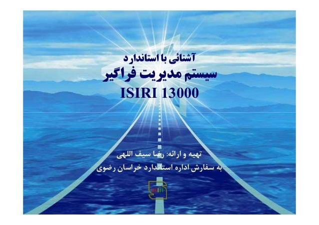 اﺳﺘﺎﻧﺪارد ﺑﺎ آﺷﻨﺎﺋﻲ ﻓﺮاﮔﻴﺮ ﻣﺪﻳﺮﻳﺖ ﺳﻴﺴﺘﻢ ISIRI 13000 اراﺋﻪ و ﺗﻬﻴﻪ:اﻟﻠﻬﻲ ﺳﻴﻒ رﺿﺎ رﺿﻮي ﺧﺮاﺳﺎن اﺳ...