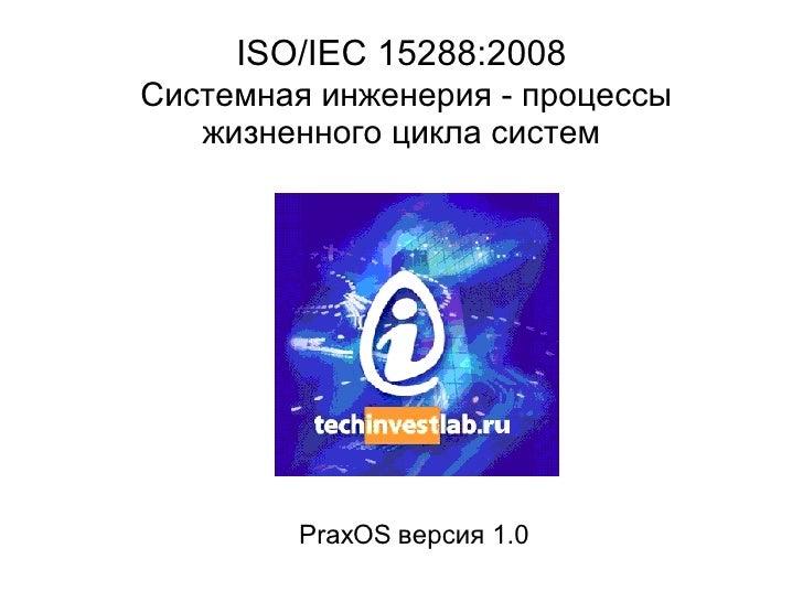 ISO/IEC 15288:2008 Системная инженерия -- процессы жизненного цикла систем