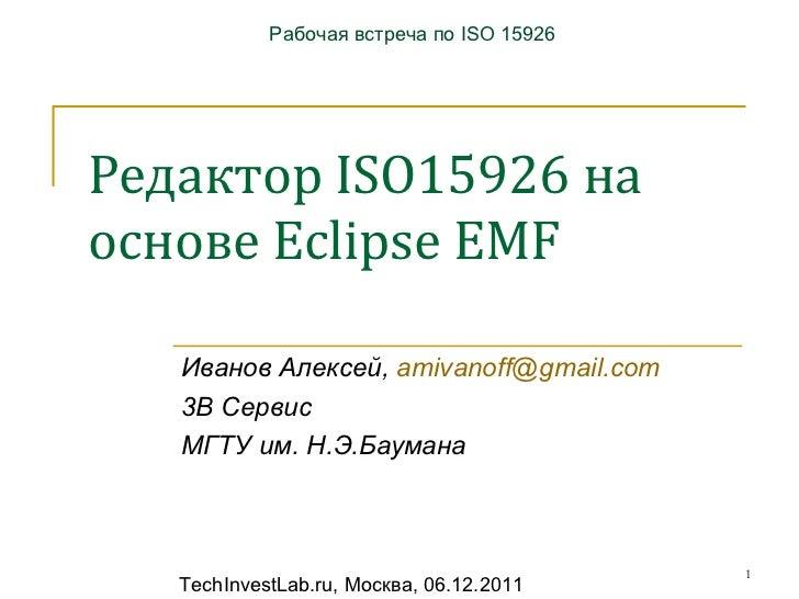 Редактор  ISO15926  на основе  Eclipse EMF Иванов Алексей,  [email_address] 3В Сервис МГТУ им. Н.Э.Баумана TechInvestLab.r...