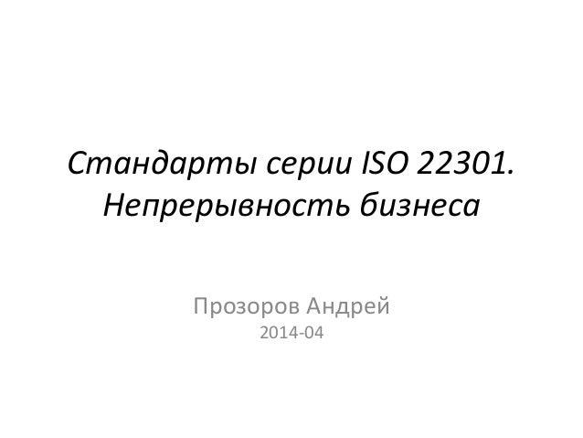 пр серия стандартов Iso 22301