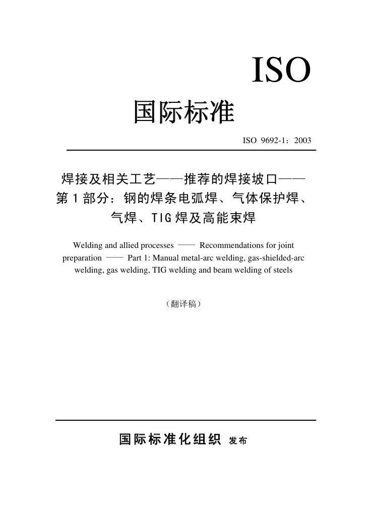 ISO                   国际标准                                                 ISO 9692-1:2003    焊接及相关工艺——推荐的焊接坡口—— 第 1 部分:钢的...
