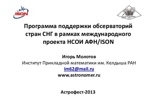 Программа поддержки обсерваторий стран снг в рамках международного проекта нсои афн-Ison