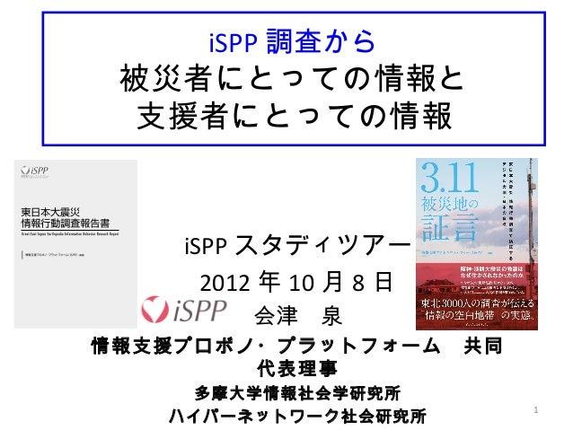 iSPP 被災者と支援者の情報121020