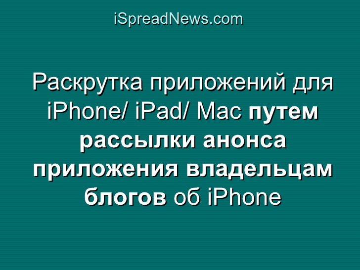 iSpreadNews - introduction to promoting iPhone and Mac apps.