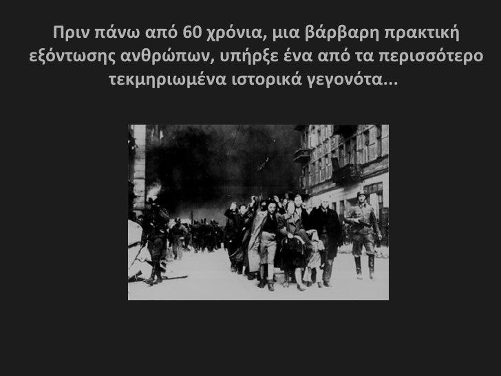 Πριν πάνω από 60 χρόνια, μια βάρβαρη πρακτική εξόντωσης ανθρώπων, υπήρξε ένα από τα περισσότερο   τεκμηριωμένα ιστορικά γε...
