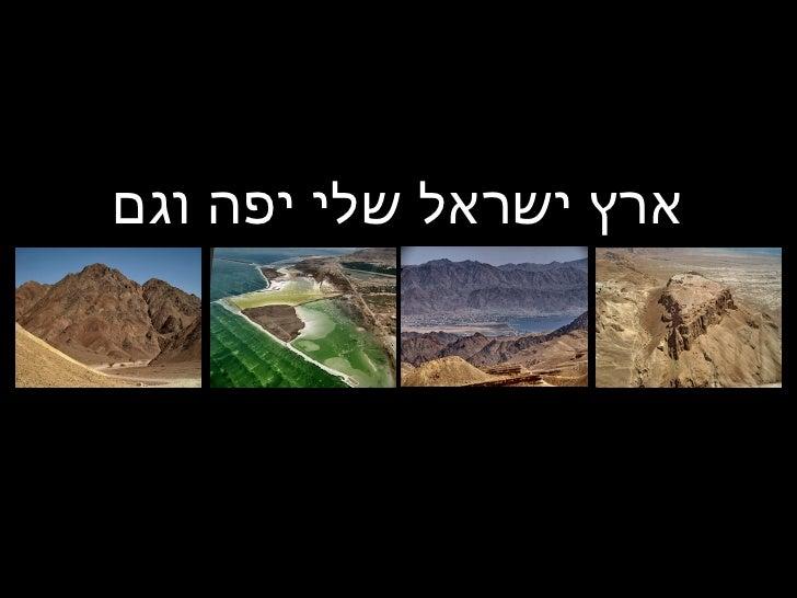 ארץ ישראל שלי יפה וגם פורחת ...