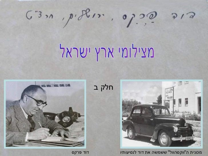 """מצילומי ארץ ישראל חלק ב מכונית ה """" ווקסהוול """"  ששמשה את דוד לנסיעותיו דוד פרקס"""