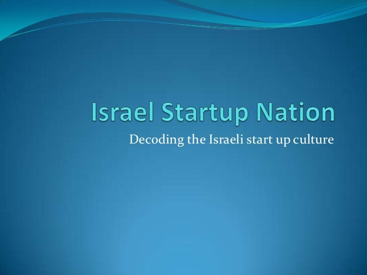 Decoding the Israeli start up culture
