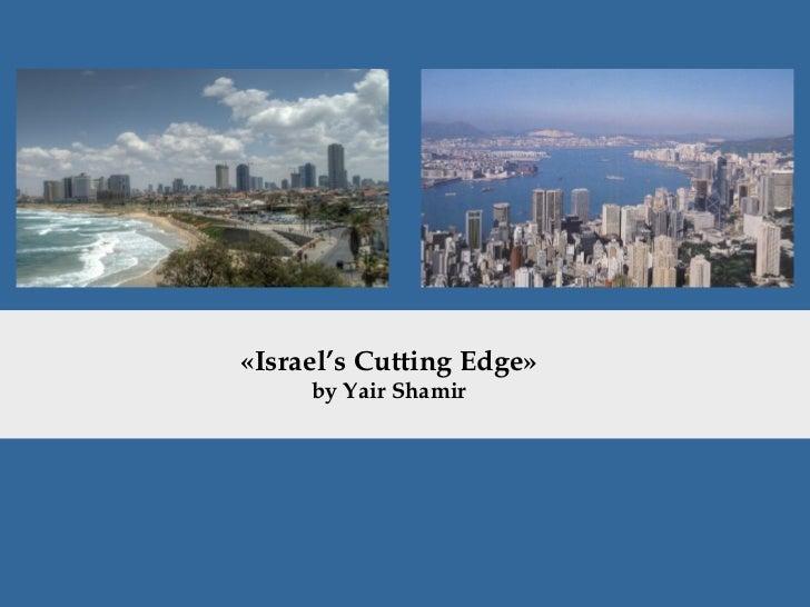 Catalyst Presentation«Israel's Cutting Edge»     by Yair Shamir                           1