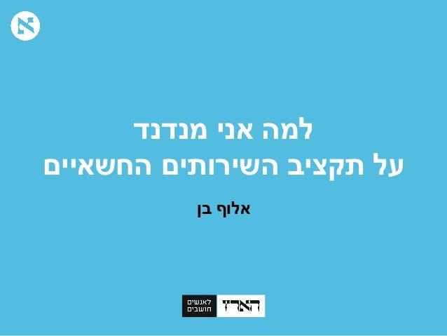 Israel secret budget 2013