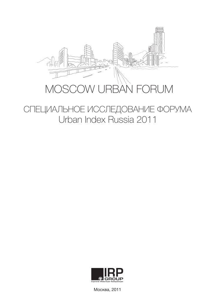 Urban Index Russia 2011
