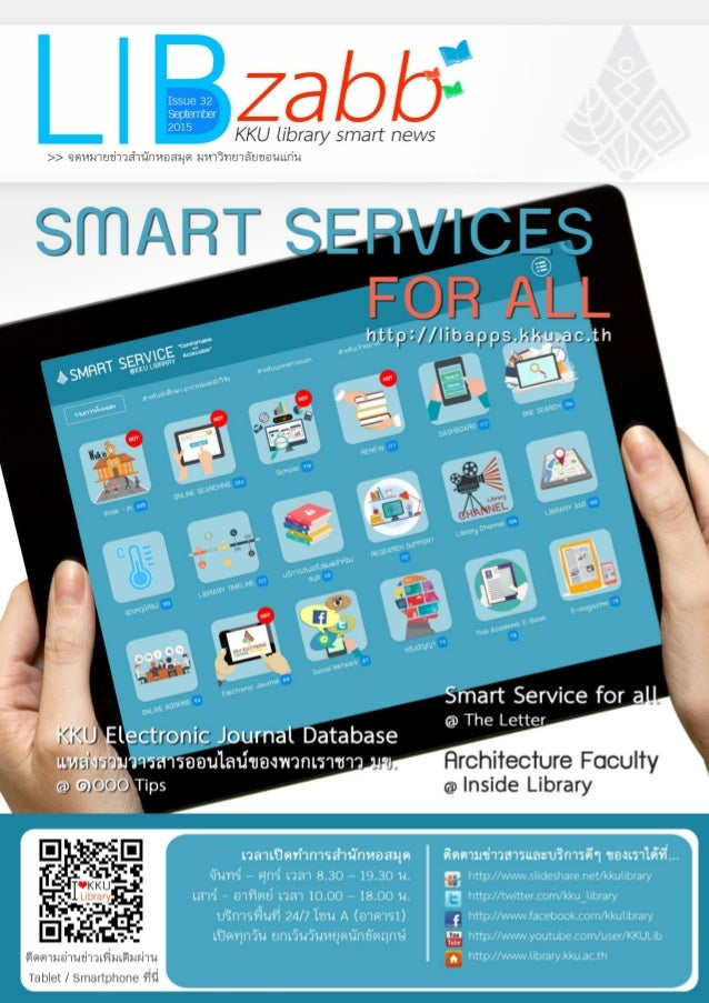 LIBzabb: KKU Library smart news v 32