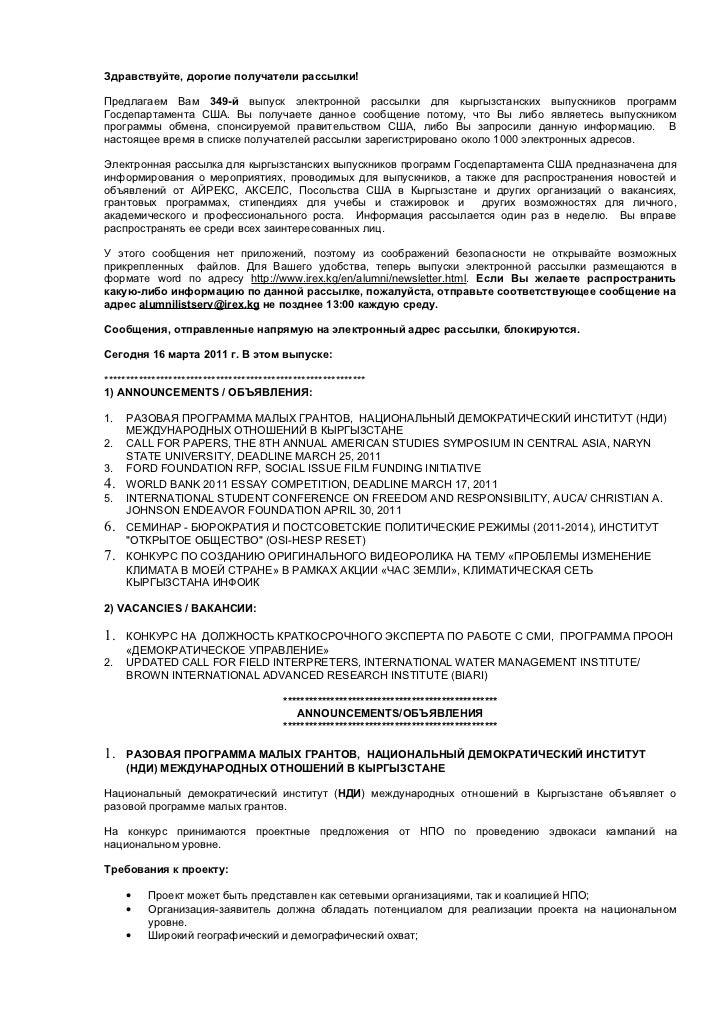 Здравствуйте, дорогие получатели рассылки!Предлагаем Вам 349-й выпуск электронной рассылки для кыргызстанских выпускников ...