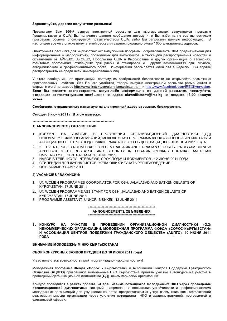 Здравствуйте, дорогие получатели рассылки!Предлагаем Вам 360-й выпуск электронной рассылки для кыргызстанских выпускников ...