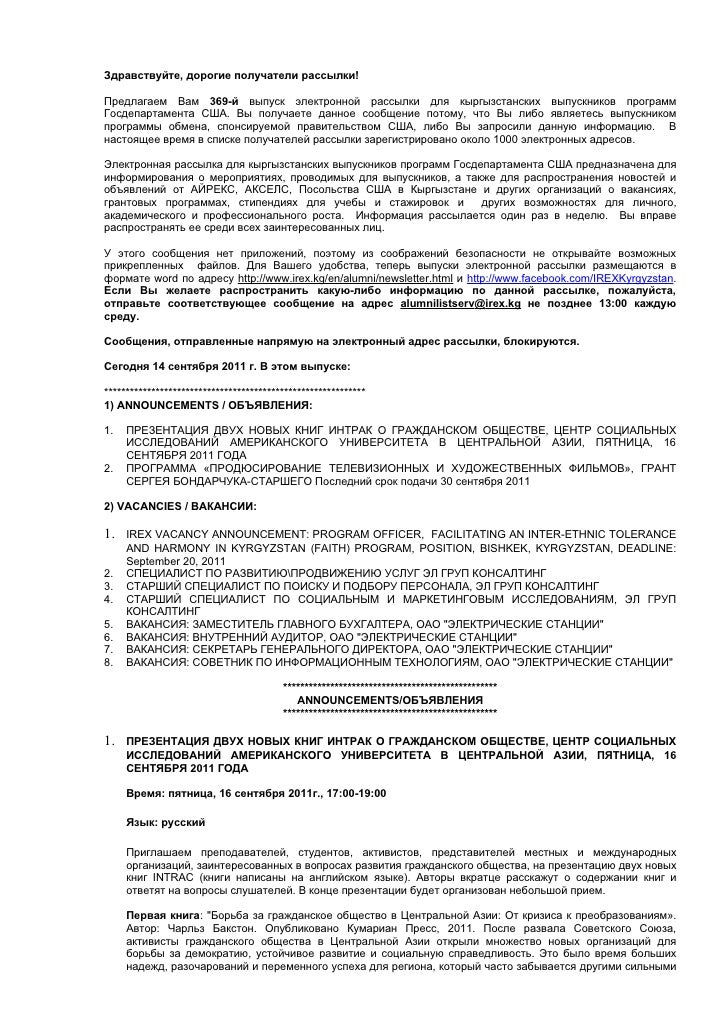 KG Alumni Listserv - Issue 369, September 14, 2011