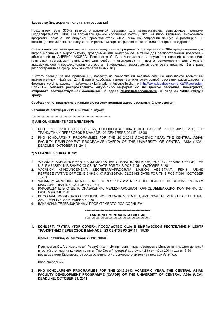 Здравствуйте, дорогие получатели рассылки!Предлагаем Вам 370-й выпуск электронной рассылки для кыргызстанских выпускников ...