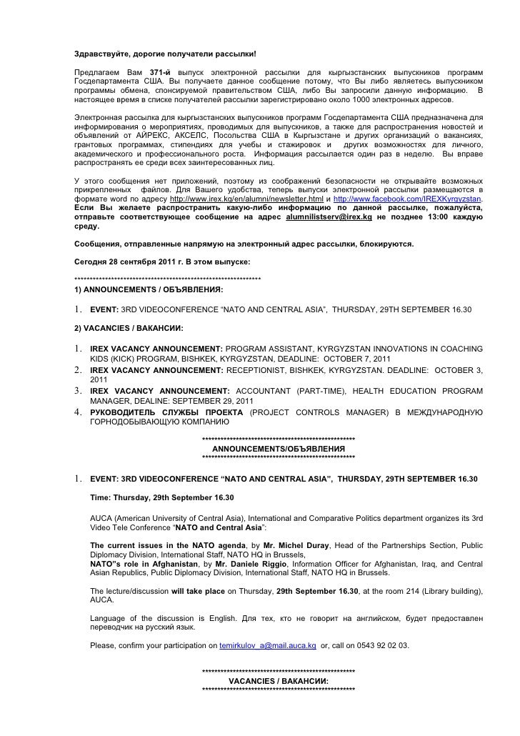 KG Alumni Listserv - Issue 371, September 28, 2011