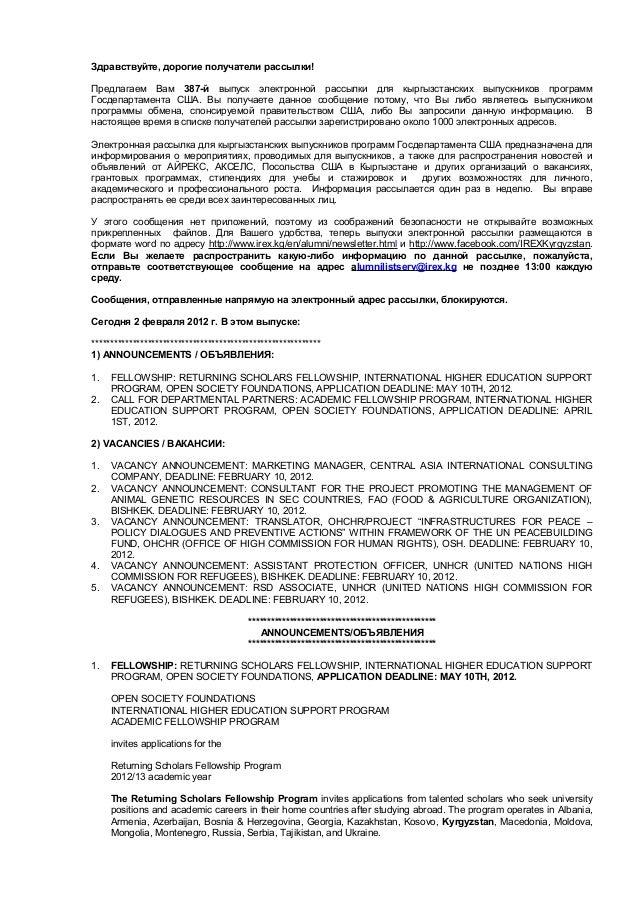 Здравствуйте, дорогие получатели рассылки! Предлагаем Вам 387-й выпуск электронной рассылки для кыргызстанских выпускников...