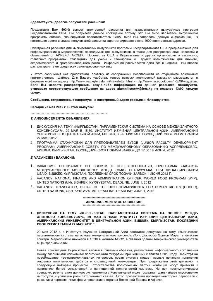 Здравствуйте, дорогие получатели рассылки!Предлагаем Вам 403-й выпуск электронной рассылки для кыргызстанских выпускников ...