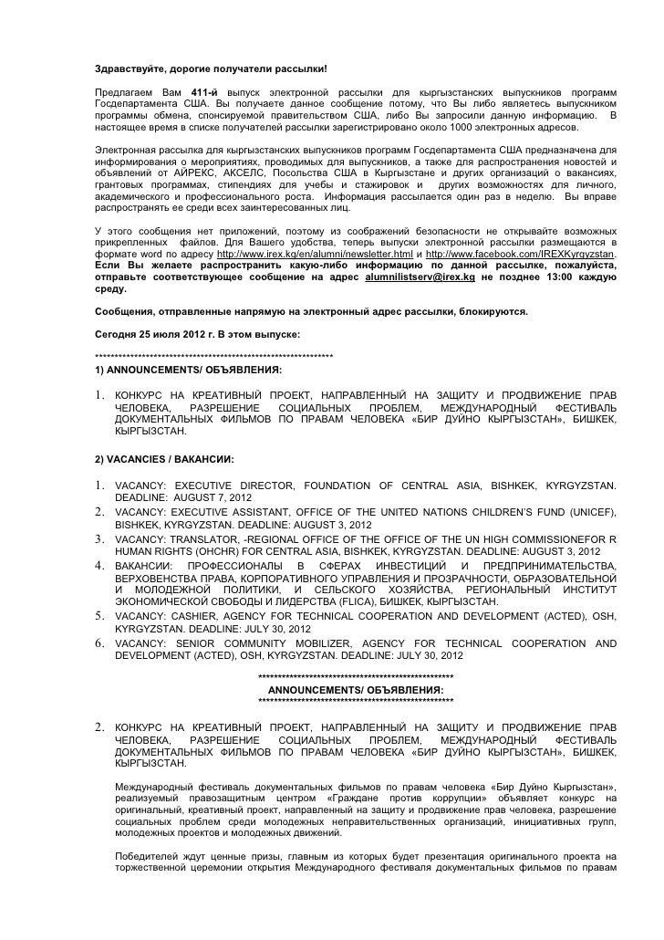 Здравствуйте, дорогие получатели рассылки!Предлагаем Вам 411-й выпуск электронной рассылки для кыргызстанских выпускников ...