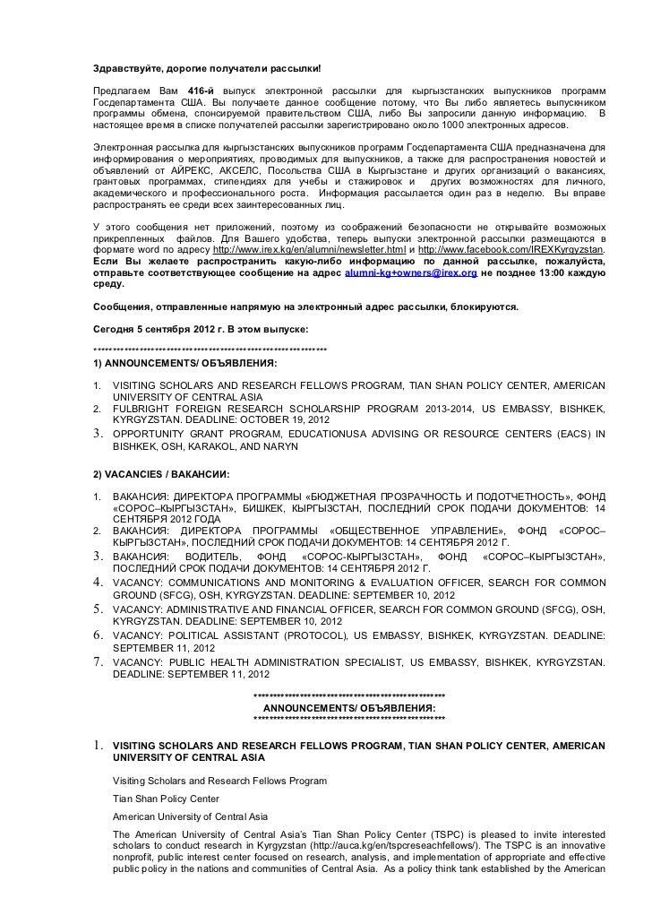 Здравствуйте, дорогие получатели рассылки!Предлагаем Вам 416-й выпуск электронной рассылки для кыргызстанских выпускников ...