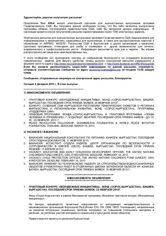 Здравствуйте, дорогие получатели рассылки!Предлагаем Вам 436-й выпуск электронной рассылки для кыргызстанских выпускников ...