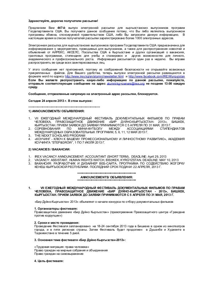 Здравствуйте, дорогие получатели рассылки!Предлагаем Вам 447-й выпуск электронной рассылки для кыргызстанских выпускников ...