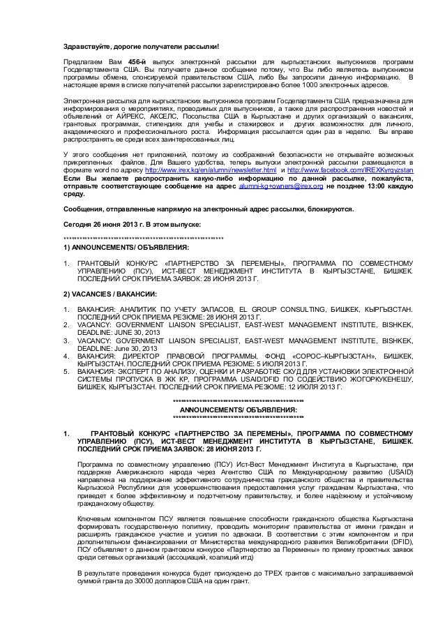 Здравствуйте, дорогие получатели рассылки!Предлагаем Вам 456-й выпуск электронной рассылки для кыргызстанских выпускников ...