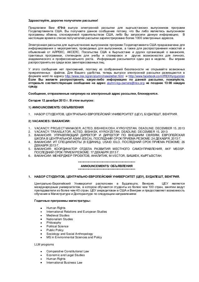 Здравствуйте, дорогие получатели рассылки! Предлагаем Вам 479-й выпуск электронной рассылки для кыргызстанских выпускников...