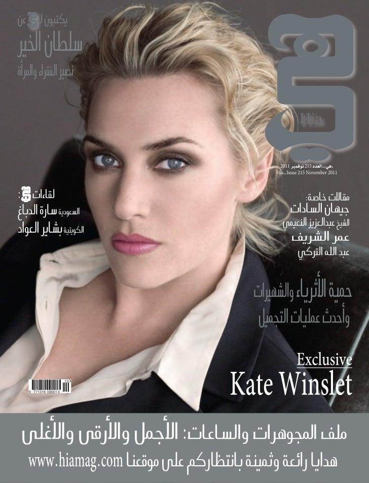مجلة هي - العدد 215 - نوفمبر 2011